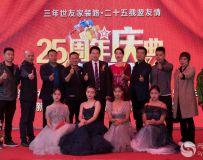 中盛盟友家具有限公司25周年庆典活动圆满成功
