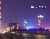 唐河大桥夜景