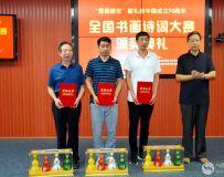 献礼新中国成立70周年全国书画诗词大赛活动 6