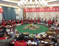 光影中国钟祥部2019迎新春联谊年会[十]