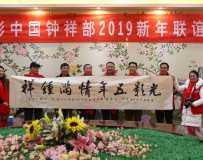 热烈祝贺光影中国钟祥部2019年联谊会园满成功!