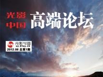 光影中国网高端论坛月刊第一期