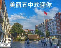 校园生活花絮-谨以此纪念2020教师节