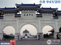 台湾中正纪念堂(6帧)