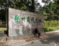 郑州商代遗址