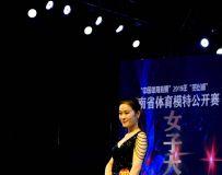 河南省体育模特公开赛----个人赛 7