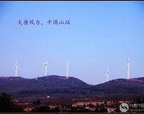风电【4】