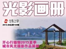 开心行摄部2013夏季城市风光摄影作品展播(电子画册第159期)