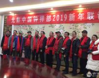 光影中国钟祥部2019迎新春联谊年会[一]