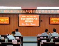 献礼新中国成立70周年全国书画诗词大赛活动 15