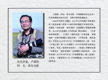 """【风光评委】""""快乐光影""""(卢国伟)个人简介"""