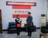 南阳市红十字会授予齐玲为南阳市红十字会小城大爱志愿服务队队长仪式