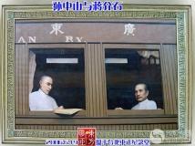 孙中山与蒋介石合影(2)