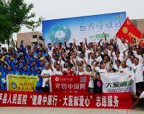 镇平县世界呼吸日在县月季园举行