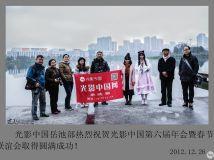 光影中国岳池部热烈祝贺光影中国第六届年会暨春节联谊会取得圆满成功!