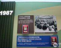 北京展览馆建国70周年大型成就展(60)