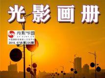 """每周一星""""摄其精华""""(王跃奇)作品展(电子画册第225期)"""