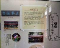 北京宋庆龄同志故居——畅禁斋历史文物及书画作品展(4)