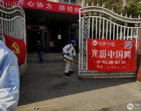 """金韵部:""""南阳蓝天救援队走进文物考古研究所疫情消杀服务""""拍摄纪实"""