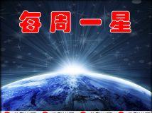 【每周一星】高端影友访谈第1期——高端论坛总版:银河