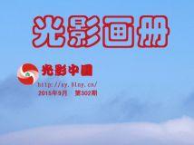 """每周一星 """"滴水百合""""钱洪鹰 摄影作品展(电子画册第232期)"""