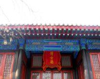北京国子监博物馆随拍之十五