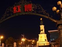 我爱夜幕下的哈尔滨(八)