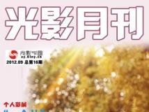 第十六期《光影月刊》电子杂志