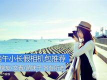 小长假行摄之旅 肩上怎能少了相机包?