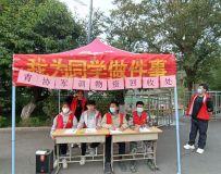 南阳职业学院青年志愿者协会开展军训服装及旧物资回收与爱心捐赠活动