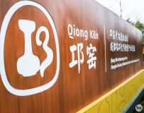 邛窑考古遗址公园