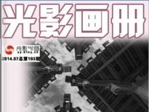 【每周一星】第7期 张旭(九阳真人)摄影作品集电子画册