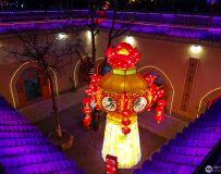 陕州地坑院民俗文化园灯展(13)手机拍摄