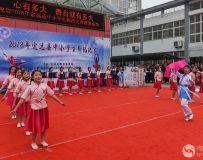 2018年定远县中小学生舞蹈比赛花絮