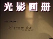 """每周一星""""爱良安""""(叶晖)作品展(电子画册第228期)"""
