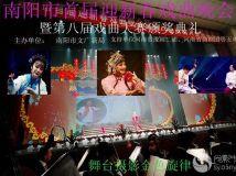 南阳市首届迎新春戏曲晚会   暨第八届戏曲大赛颁奖典礼[一]