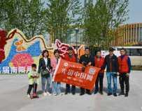 4月29日,第十二届南阳月季花会开幕式在南阳月季大观园西园举行,镇平部参加采风活动