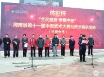 河南中原武术大舞台武术展示赛社旗赛区,开幕式