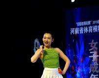 河南省体育模特公开赛----个人赛 6