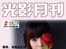 光影中国网第6期《光影月刊》