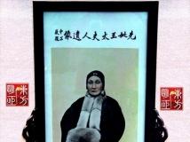 蒋介石母亲遗像