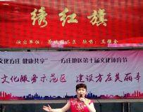 2018北京方庄地区第十届体育文化节开幕式(21)
