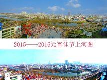 2015——2016元宵佳节上河图(组照)