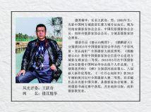 【微距评委】摄其精华(王跃奇)个人简介