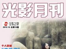 第十九期《光影月刊》电子杂志