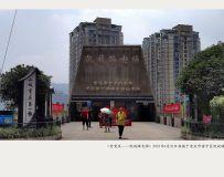 《老重庆——凯旋路电梯》