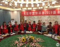 光影中国钟祥部2019迎新春联谊年会[六]