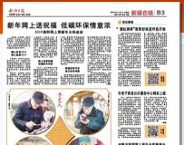 """2019年《南阳日报》""""拍客贴图""""会员发表作品展示(请勿回复)"""