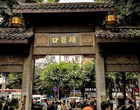 山城重庆。磁器口(5)