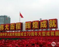 北京展览馆建国70周年大型成就展(5)